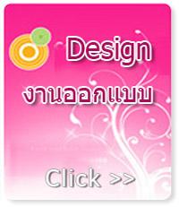 Design งานออกแบบ1