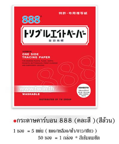 กระดาษคาร์บอน,กระดาษคาร์บอน888